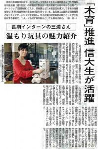 GSインターン記事2_市民タイムス_20140903
