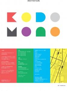 kodomono-flyer-