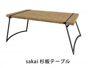 sakai-杉板テーブル